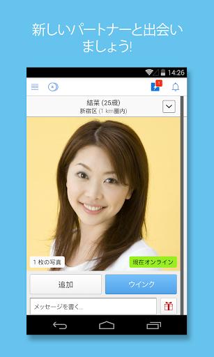 Zoosk - 独身男女用No.1 デートアプリ