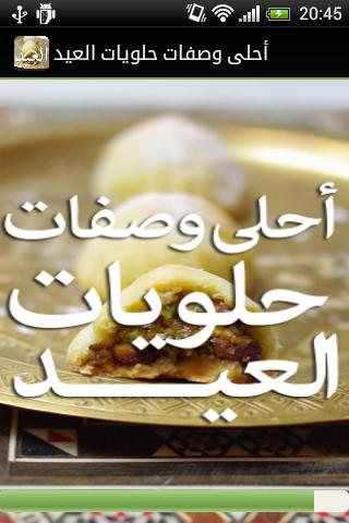 أحلى وصفات حلويات العيد