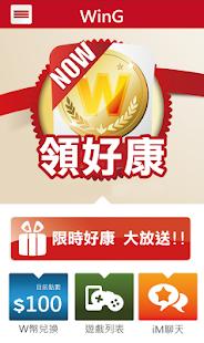 WinG 領好康 免費虛寶領取 線上交友平台