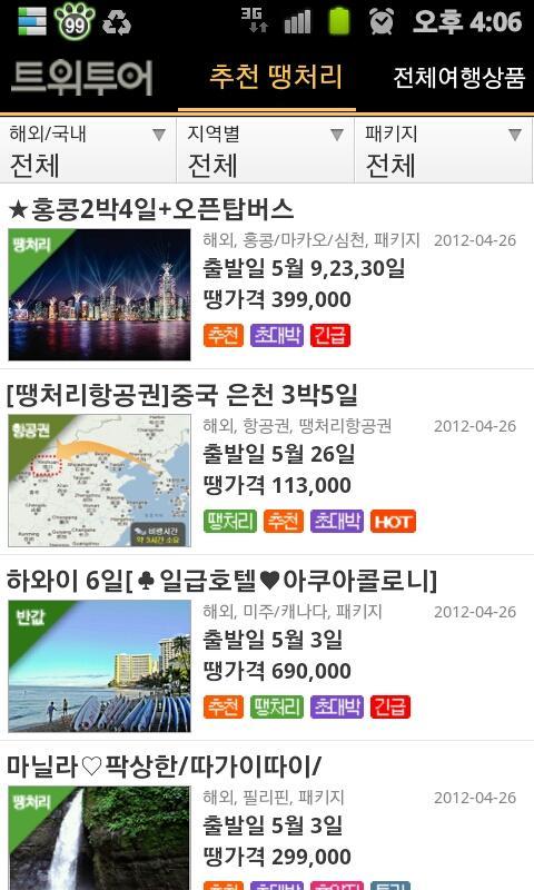 땡처리여행&공짜여행 2 - screenshot