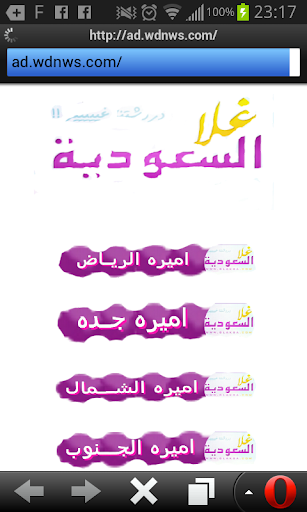 شات غلا السعودية