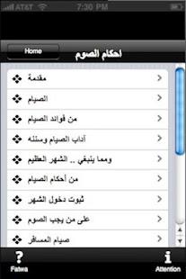 مسائل الصيام Fasting Questions- screenshot thumbnail