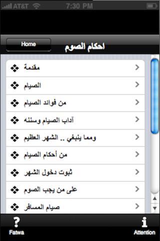 مسائل الصيام Fasting Questions- screenshot