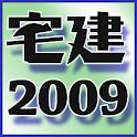 宅地建物取引主任者資格試験 宅建2009年 logo
