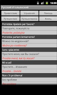 Russian Italian Dictionary - screenshot thumbnail
