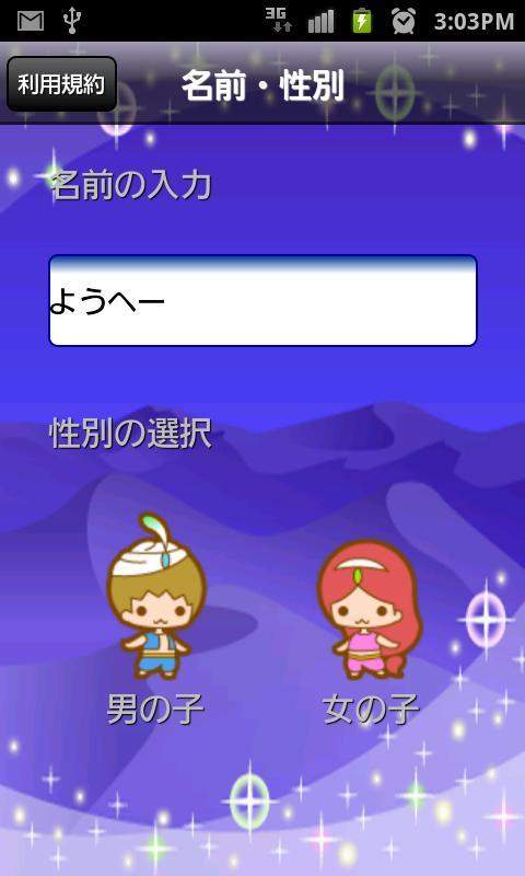 マジカルメール- screenshot