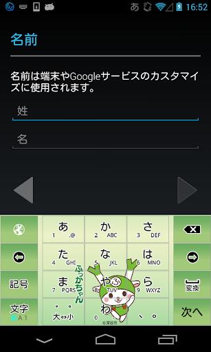 ふっかちゃん キーボードイメージ