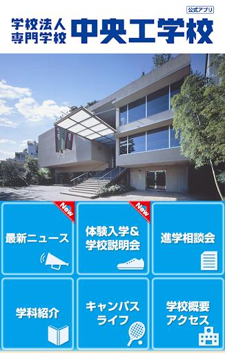 中央工学校 公式アプリ