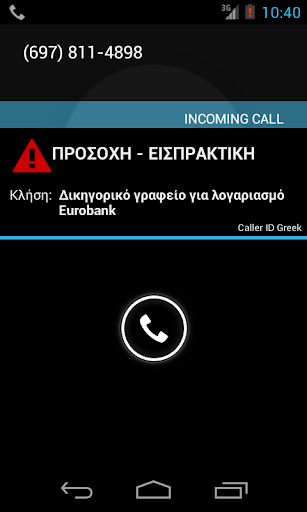 Greek Caller ID