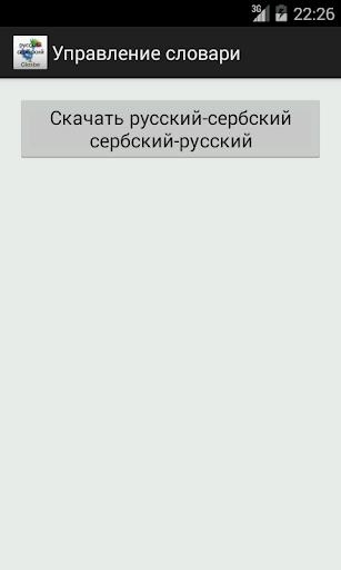 【免費教育App】Русский-Сербский Словарь-APP點子