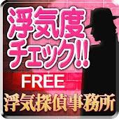 浮気度チェック浮気探偵事務所☆彼氏・彼女の浮気度を無料で診断
