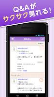 Screenshot of Yahoo!知恵袋 悩み相談できる無料掲示板アプリ