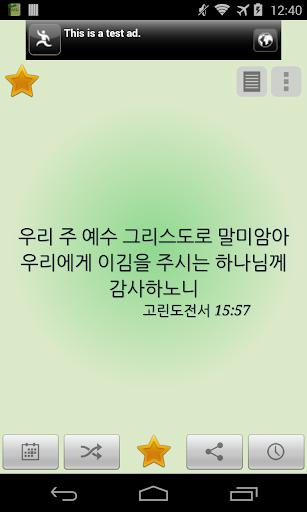 청소년을위한 성경 구절
