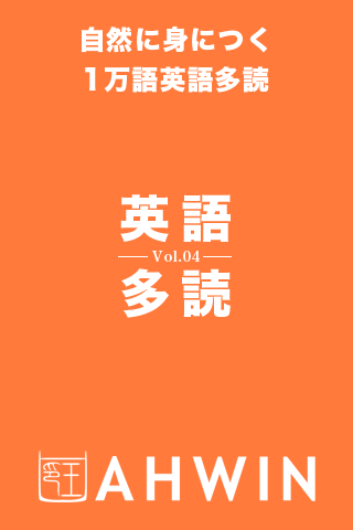 1万語英語多読Vol.4- screenshot