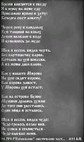 Screenshot of Матерные Частушки