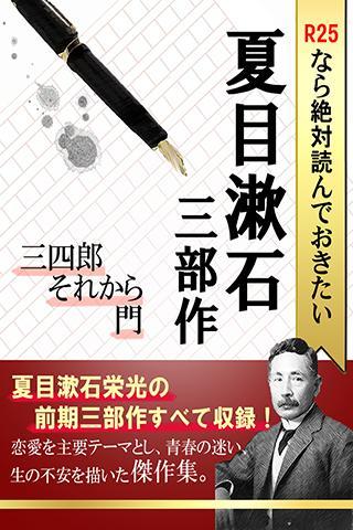 R25なら絶対読んでおきたい 夏目漱石三部作