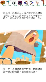 一寸法師(多語言版)- screenshot thumbnail