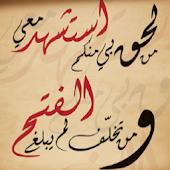 The Telegram of Hussein