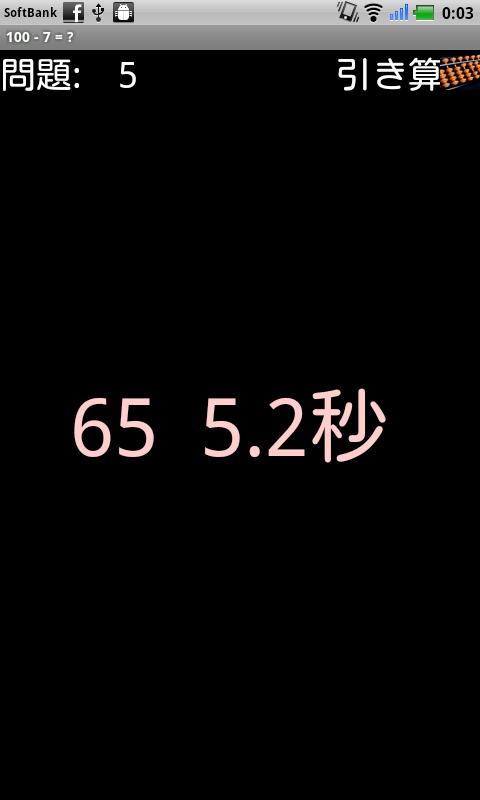 100 - 7 = ? (頭の体操)- screenshot