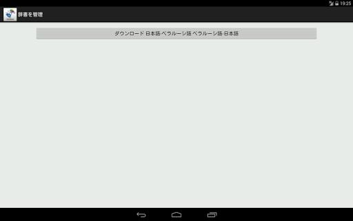 玩免費教育APP|下載日本語-ベラルーシ語辞書 app不用錢|硬是要APP