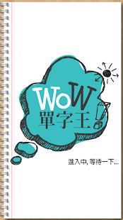玩免費教育APP|下載WoW英文單字王-高級 app不用錢|硬是要APP