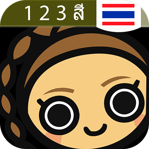 教育のLearn Thai Numbers (Pro) LOGO-記事Game