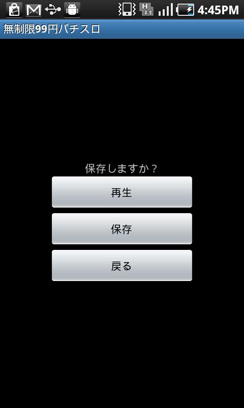 無制限99円取り放題 - screenshot