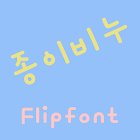 RixPaperSoap Korean Flipfont icon