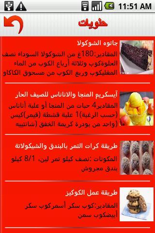 أطباق رمضان- screenshot