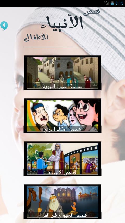 قصص الأنبياء للأطفال screenshot