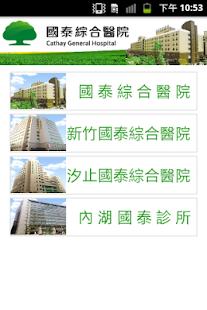 玩醫療App|國泰綜合醫院免費|APP試玩