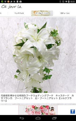 【ヘッドドレス・コサージュ・ブーケshop】 セジューラ