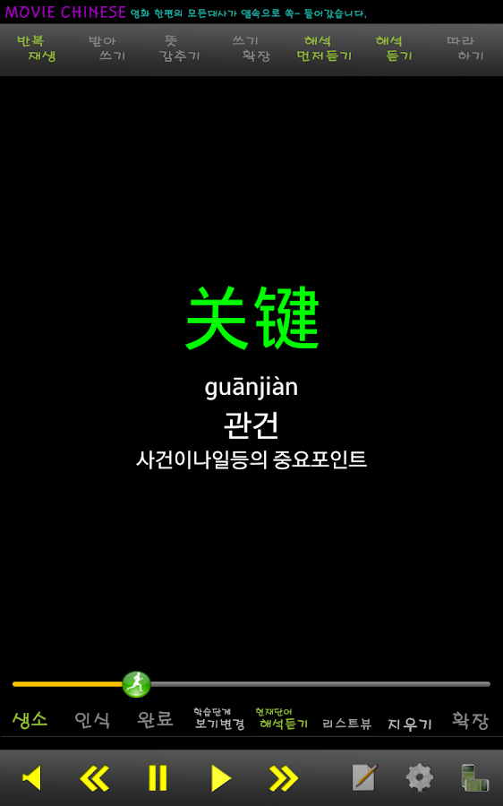Weini무료 중국어 어휘5000 신 hsk 6급 단어- screenshot
