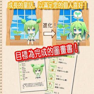 花丸日記- screenshot thumbnail