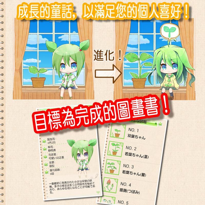 花丸日記 - screenshot