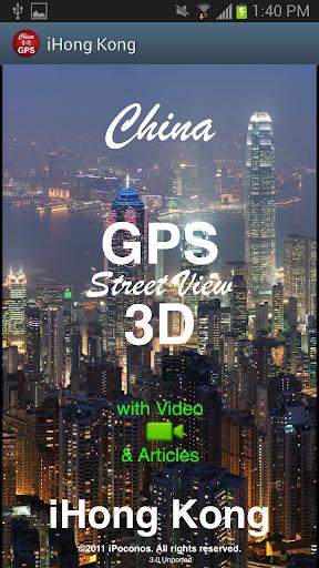 香港香港 GPS 街查看 3D