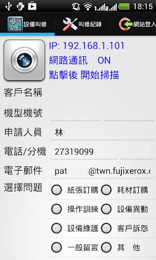 台灣富士全錄 客戶服務專家