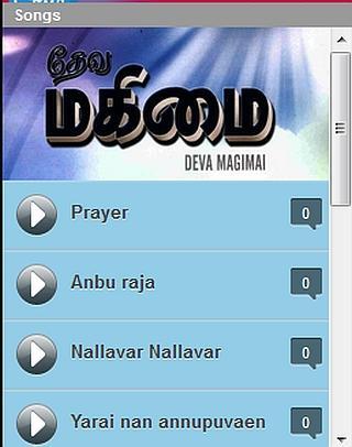 【免費音樂App】Deva Magimai-APP點子