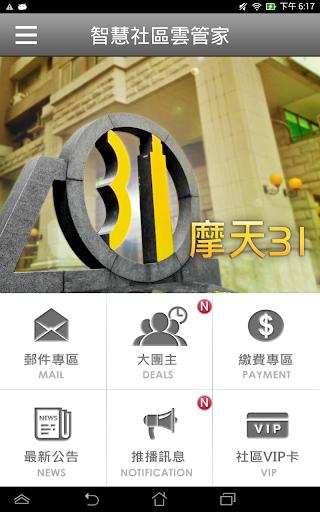 玩生活App|摩天31免費|APP試玩