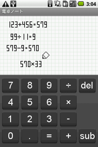 Calc Note - screenshot
