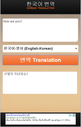 【免費教育App】Korean Translation-APP點子