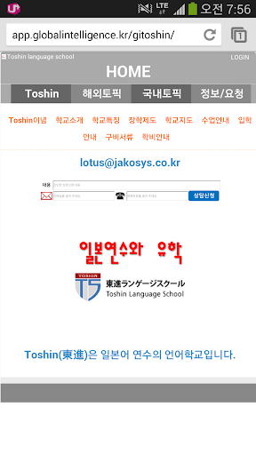 ToShin 일본어 학교