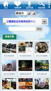 bluezz旅遊筆記本- 台灣景點住宿美食收錄 - náhled