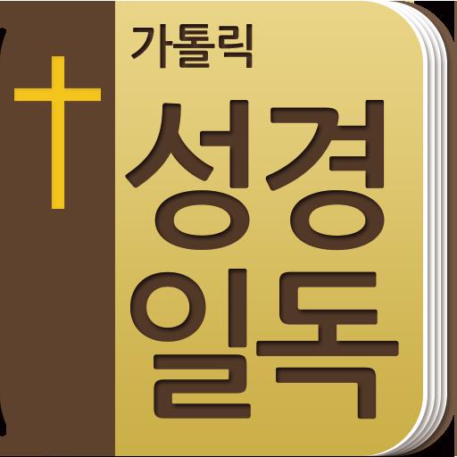 가톨릭성경일독(NAB) LOGO-APP點子