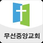 무선중앙교회 icon