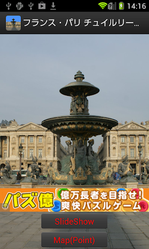 フランス・パリ チュイルリー庭園&コンコルド広場