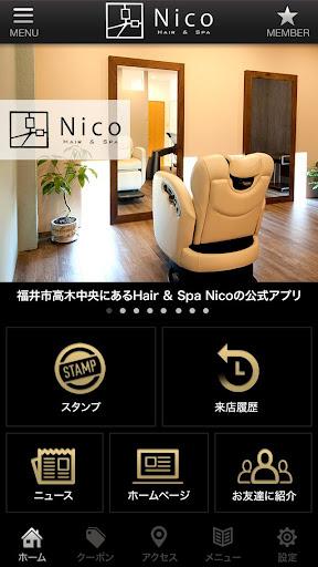 HAIR SPA Nico 公式アプリ