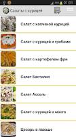 Screenshot of Салаты с курицей