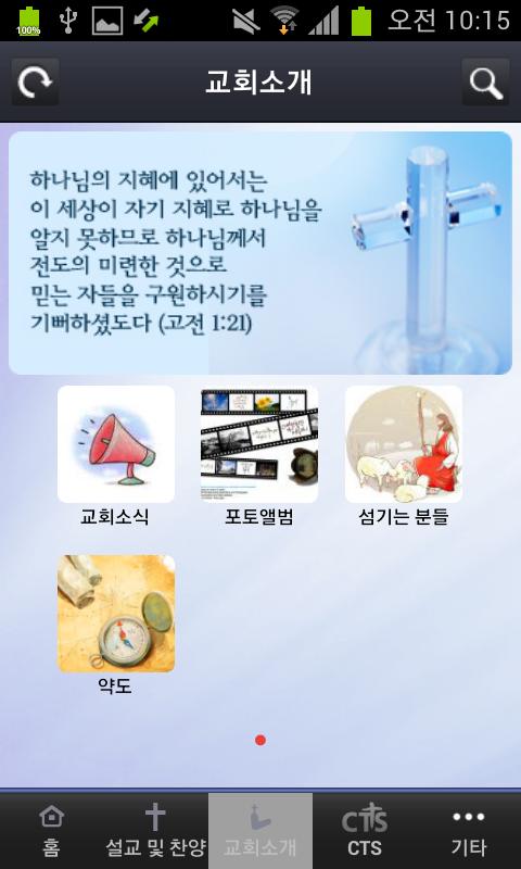 부암제일교회 - screenshot
