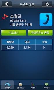 OPW(유가정보, 차계부)- screenshot thumbnail